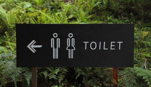 尿漏れを劇的に改善する方法!簡単な事を習慣にして尿漏れパッド卒業!