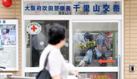 吹田市交番で起きた拳銃強奪事件の飯盛裕次郎容疑者が犯行に至った衝撃の動機