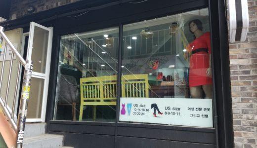 韓国でプラスサイズ(大きいサイズ)の服を買うならOKBTがオススメです