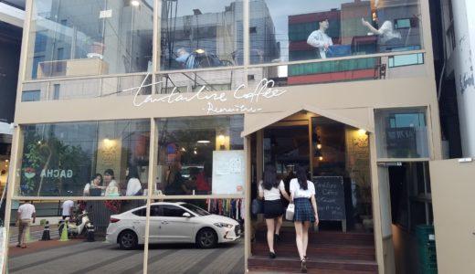 ソウル梨泰院(イテウォン)でおススメのカフェ tantalize coffee Renaite