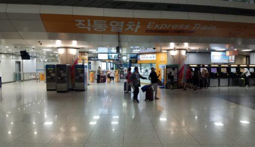 インチョン国際空港から電車でソウル市内に移動する行き方ナビ