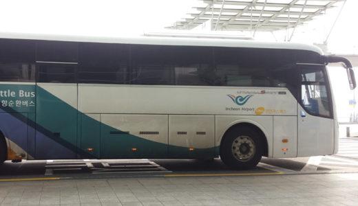 空港近くに泊まるなら便利!韓国インチョン国際空港で無料ーシャトルバスを使ってみた!