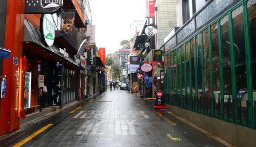 韓国旅行で韓国料理に飽きたら在韓アメリカ軍基地の近くの梨泰院(イテウォン)に行ってみよう