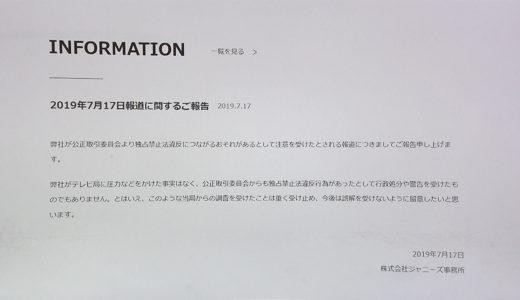 ジャニーズ事務所は各民放テレビ局に元スマップ香取慎吾らの出演に無言の圧力をかけていたか?