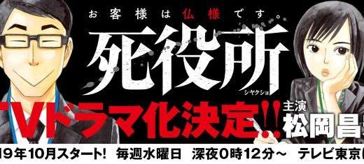 漫画、死役所がドラマ化決定!主役は松岡昌宏、追加キャスト黒島結菜、清原翔、松本まりか、でんでん出演