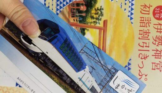 初詣は伊勢神宮初詣割引切符で近鉄電に乗って伊勢神宮へ行こう!
