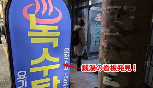南浦宿泊者必見!釜山南浦の国際市場に地元人が利用する銭湯があります。