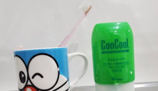 歯医者さんが勧めたインプラントを回避できた最強の歯磨き粉(ジェル)