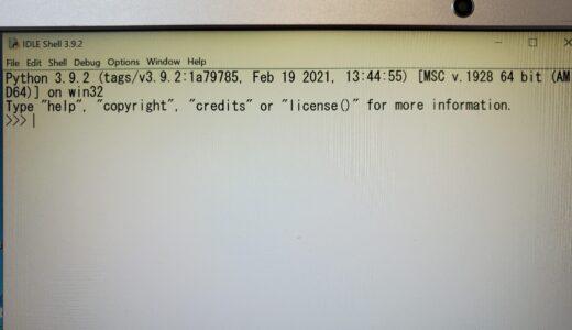 Pythonプログラミング学習! 無料でインストールPython導入してみよう
